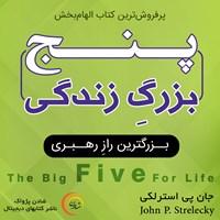پنج بزرگ زندگی