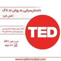 داستان سرایی به روش تد تاک