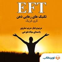 EFT تکنیکهای رهایی ذهن