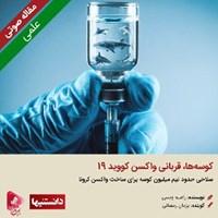 کوسهها، قربانی واکسن کووید ۱۹
