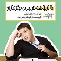 با اراده درس بخوان