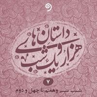 داستان های هزار و یک شب جلد هفتم