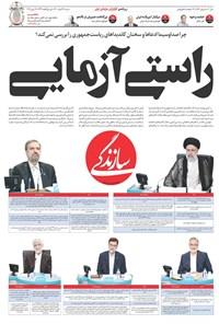 روزنامه سازندگی ـ شماره ۹۵۷ ـ ۲۲ خرداد ۱۴۰۰