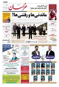 خراسان - ۱۴۰۰ دوشنبه ۲۴ خرداد