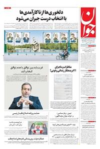 جوان - دوشنبه ۲۴ خرداد ۱۴۰۰