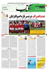 آفتاب یزد - ۲۴ خرداد ۱۴۰۰