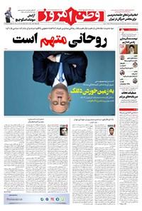 وطن امروز - ۱۴۰۰ دوشنبه ۲۴ خرداد