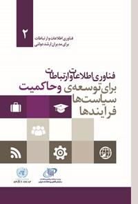 فناوری اطلاعات و ارتباطات برای توسعه سیاست ها؛ فرآیندها و حاکمیت