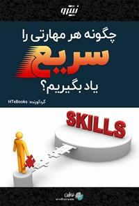 چگونه هر مهارتی را سریع یاد بگیریم؟