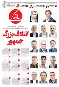 روزنامه سازندگی ـ شماره ۹۵۹ ـ ۲۴ خرداد ۱۴۰۰