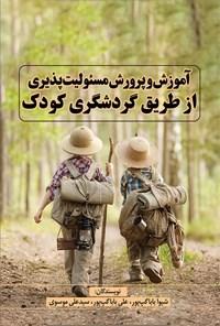 آموزش و پرورش مسئولیت پذیری از طریق گردشگری کودک