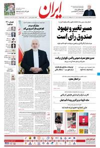 ایران - ۲۵ خرداد ۱۴۰۰