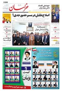 خراسان - ۱۴۰۰ سه شنبه ۲۵ خرداد