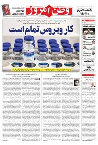 وطن امروز - ۱۴۰۰ سه شنبه ۲۵ خرداد