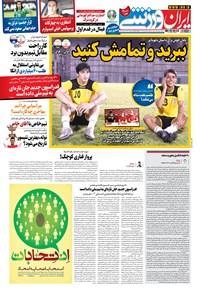ایران ورزشی - ۱۴۰۰ سه شنبه ۲۵ خرداد
