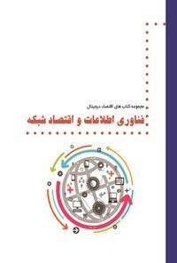 فناوری اطلاعات و اقتصاد شبکه