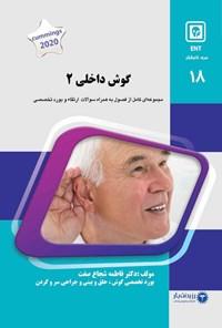 گوش داخلی 2 (2020)