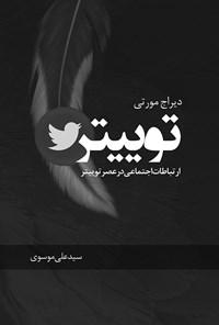 توییتر؛ ارتباطات اجتماعی در عصر توییتر