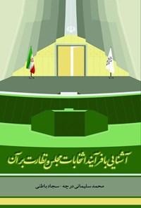 آشنایی با فرآیند انتخابات مجلس و نظارت بر آن