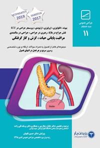 پیوند، انکولوژی، اورولوژی، ارتوپدی، پروسیجر جراحی در ICU، نقش جراح در بلایا، رهبری در جراحی، جراحی در سالمندی، مراقبت پایانی حیات، گزش و گاز گرفتگی (1400)