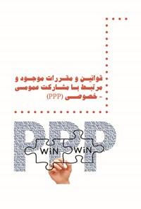 قوانین و مقررات موجود و مرتبط با مشارکت عمومی و خصوصی (PPP)