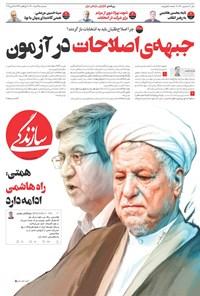 روزنامه سازندگی ـ شماره ۹۶۰ ـ ۲۵ خرداد ۱۴۰۰