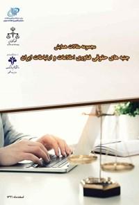 مجموعه مقالات همایش جنبه های حقوقی فناوری اطلاعات و ارتباطات ایران