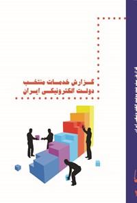 گزارش خدمات منتخب دولت الکترونیکی ایران