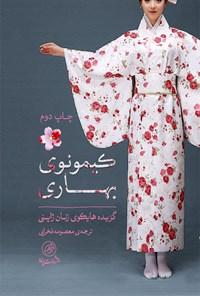 کیمونوی بهاری؛ گزیده هایکوی زنان ژاپنی