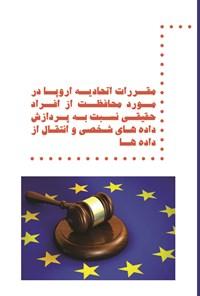 مقررات اتحادیه اروپا در مورد محافظت از افراد حقیقی نسبت به پردازش داده های شخصی و انتقال از داده ها