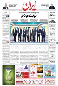 ایران - ۲۶ خرداد ۱۴۰۰