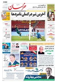 خراسان - ۱۴۰۰ چهارشنبه ۲۶ خرداد