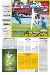 ایران ورزشی - ۱۴۰۰ چهارشنبه ۲۶ خرداد