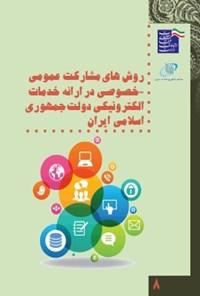 روش های مشارکت عمومی - خصوصی در ارائه خدمات الکترونیکی دولت جمهوری اسلامی ایران
