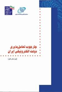 چارچوب تعامل پذیری دولت الکترونیکی ایران