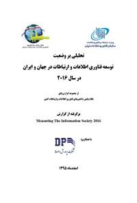 تحلیلی بر وضعیت توسعه فناوری اطلاعات و ارتباطات در جهان و ایران در سال 2016