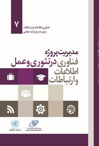 مدیریت پروزه فناوری اطلاعات و ارتباطات در تئوری و عمل