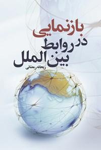 بازنمایی در روابط بین الملل