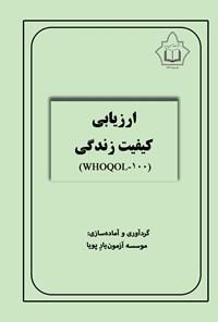 ارزیابی کیفیت زندگی (WHOQOL - ۱۰۰)