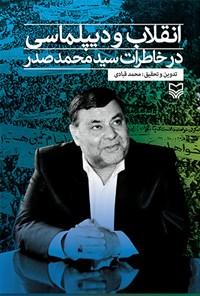 انقلاب و دیپلماسی در خاطرات سیدمحمد صدر