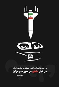 بررسی مقایسه ای راهبرد جمهوری اسلامی ایران در قبال داعش در سوریه و عراق