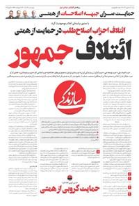 روزنامه سازندگی ـ شماره ۹۶۱ ـ ۲۶ خرداد ۱۴۰۰