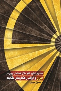 سناریو الگوی خلع سلاح هسته ای لیبی در ایران و ارائه راهکارهای مقابله