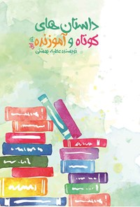 داستان های کوتاه و آموزنده (جلد اول)