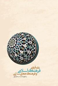 رویارویی فرهنگ اسلامی و فرهنگ جهانی سازی