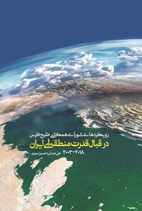 رویکردهای شورای همکاری خلیج فارس در قبال قدرت منطقه ای ایران (2018-2003)