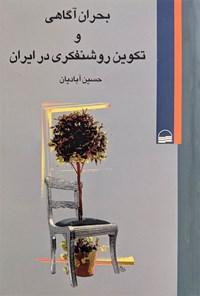 بحران آگاهی و تکوین روشنفکری در ایران
