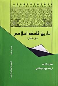 تاریخ فلسفه اسلامی (متن کامل)