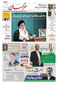 خراسان - ۱۴۰۰ پنج شنبه ۲۷ خرداد