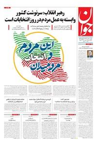 جوان - پنجشنبه ۲۷ خرداد ۱۴۰۰